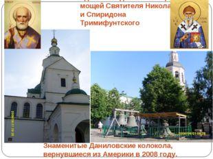 Здесь находятся частицы мощей Святителя Николая и Спиридона Тримифунтского Зн