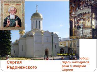 В гостях у Сергия Радонежского Троицкий Собор. Здесь находится рака с мощами