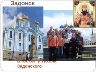 Задонск В гостях у Тихона Задонского