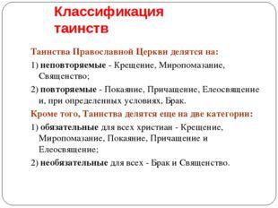 Классификация таинств Таинства Православной Церкви делятся на: 1) неповторяем