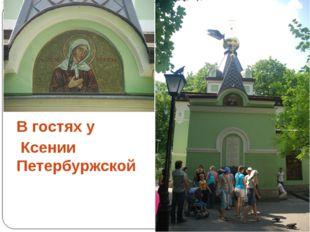 В гостях у Ксении Петербуржской