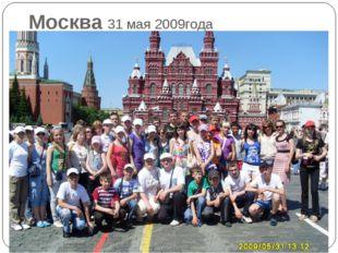 Москва 31 мая 2009года