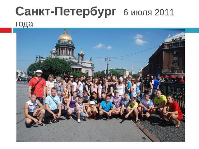 Санкт-Петербург 6 июля 2011 года