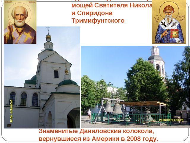 Здесь находятся частицы мощей Святителя Николая и Спиридона Тримифунтского Зн...