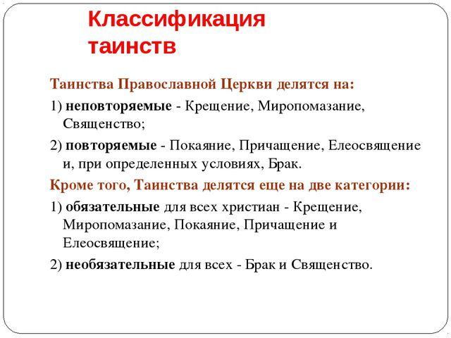 Классификация таинств Таинства Православной Церкви делятся на: 1) неповторяем...