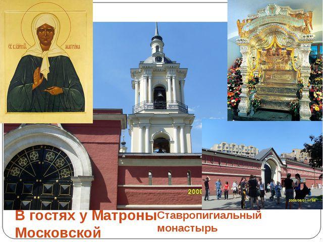 В гостях у Матроны Московской Покровский Cтавропигиальный монастырь