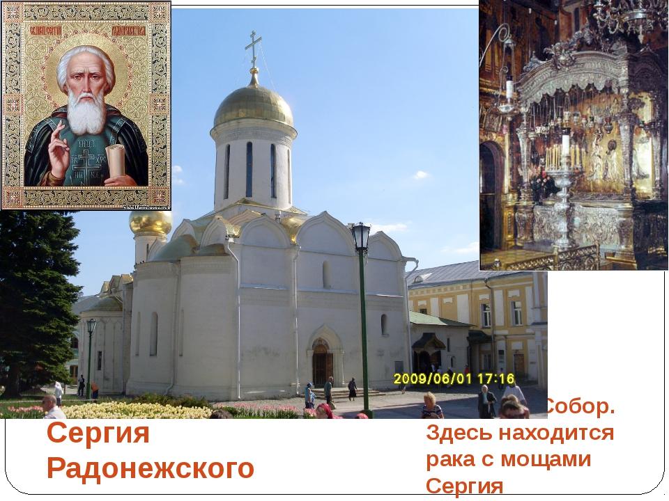 В гостях у Сергия Радонежского Троицкий Собор. Здесь находится рака с мощами...