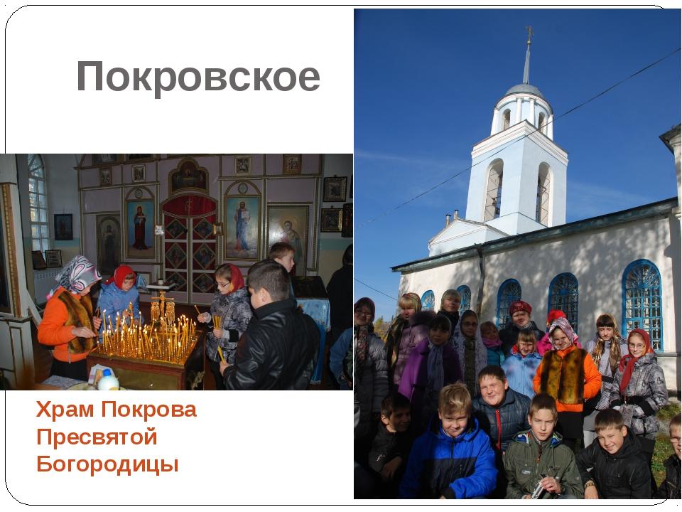 Покровское Храм Покрова Пресвятой Богородицы