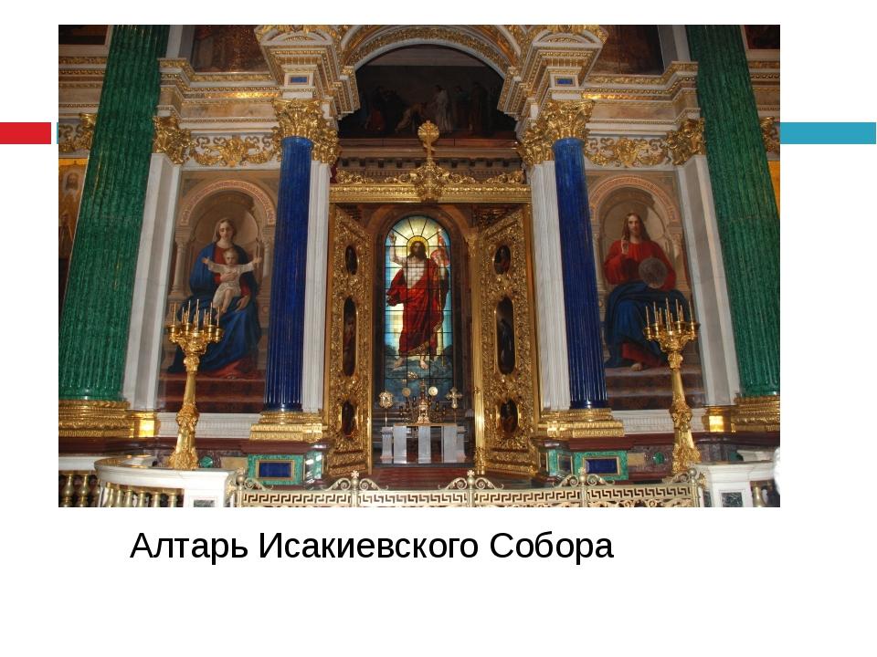 Алтарь Исакиевского Собора