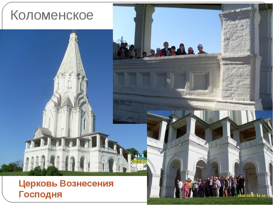 Коломенское Церковь Вознесения Господня