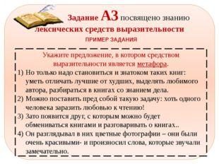 Задание А3 посвящено знанию лексических средств выразительности ПРИМЕР ЗАДАН