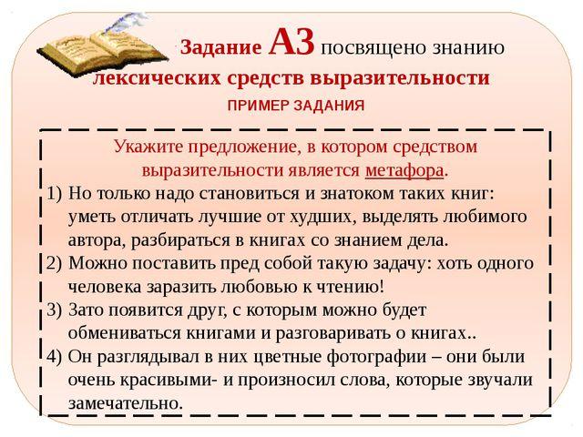 Задание А3 посвящено знанию лексических средств выразительности ПРИМЕР ЗАДАН...