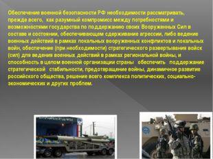 Обеспечение военной безопасности РФ необходимости рассматривать, прежде всег