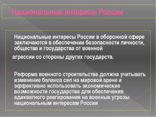 Национальные интересы России Национальные интересы России в оборонной сфере з