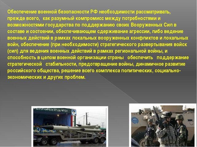 Обеспечение военной безопасности РФ необходимости рассматривать, прежде всег...