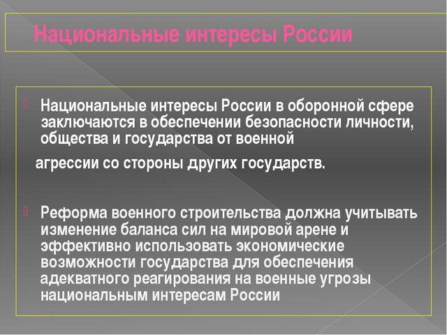 Национальные интересы России Национальные интересы России в оборонной сфере з...