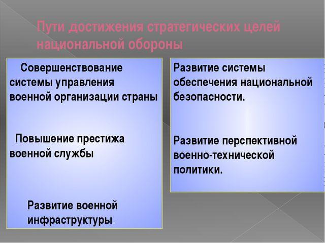 Пути достижения стратегических целей национальной обороны Совершенствование с...