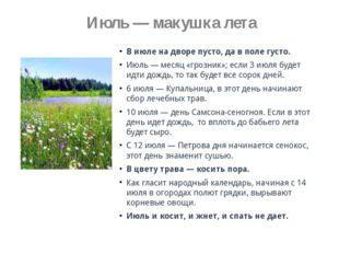 Июль — макушка лета В июле на дворе пусто, да в поле густо. Июль — месяц «гр