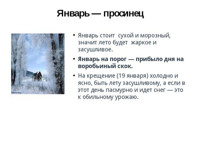 Январь — просинец Январь стоит сухой и морозный, значит лето будет жаркое...