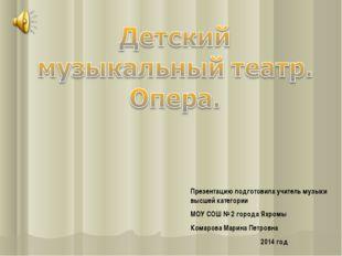 Презентацию подготовила учитель музыки высшей категории МОУ СОШ № 2 города Ях