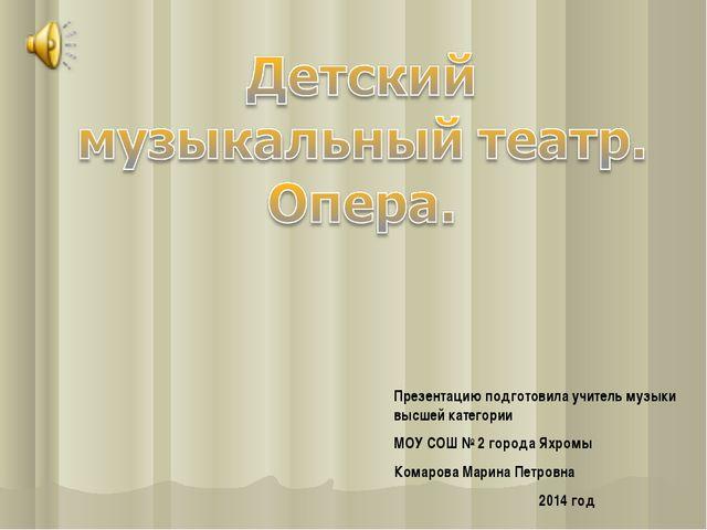 Презентацию подготовила учитель музыки высшей категории МОУ СОШ № 2 города Ях...