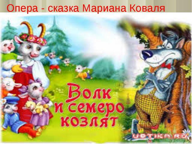 Опера - сказка Мариана Коваля