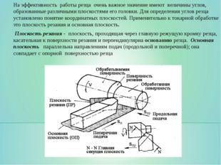 На эффективность работы резца очень важное значение имеют величины углов, обр