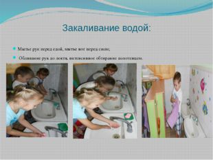 Закаливание водой: Мытье рук перед едой, мытье ног перед сном; Обливание рук