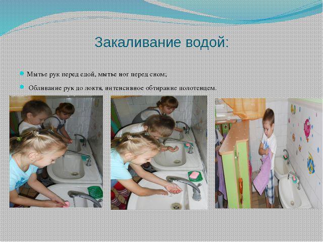 Закаливание водой: Мытье рук перед едой, мытье ног перед сном; Обливание рук...