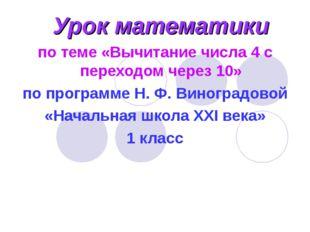 Урок математики по теме «Вычитание числа 4 с переходом через 10» по программ
