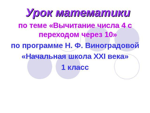 Урок математики по теме «Вычитание числа 4 с переходом через 10» по программ...