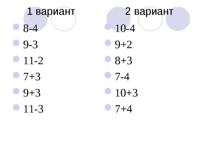 1 вариант 2 вариант 8-4 9-3 11-2 7+3 9+3 11-3 10-4 9+2 8+3 7-4 10+3 7+4