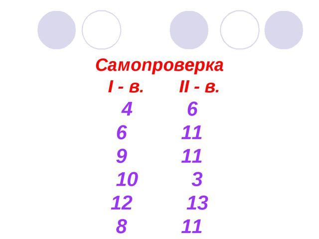 Самопроверка I - в. II - в. 4 6 6 11 9 11 10 3 12 13 8 11