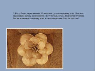 9. Когда будут закреплены все 12 лепестков, делаем серединку розы. Для этого