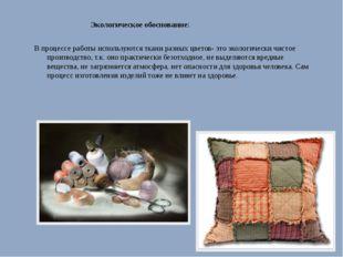 Экологическое обоснование: В процессе работы используются ткани разных цвето