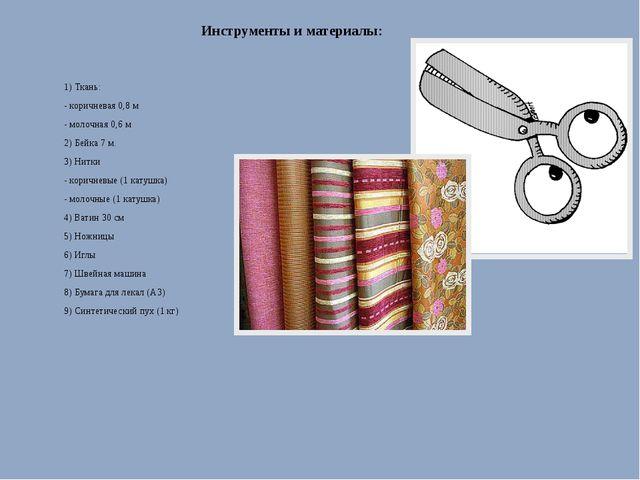 Инструменты и материалы: 1) Ткань: - коричневая 0,8 м - молочная 0,6 м 2) Бе...
