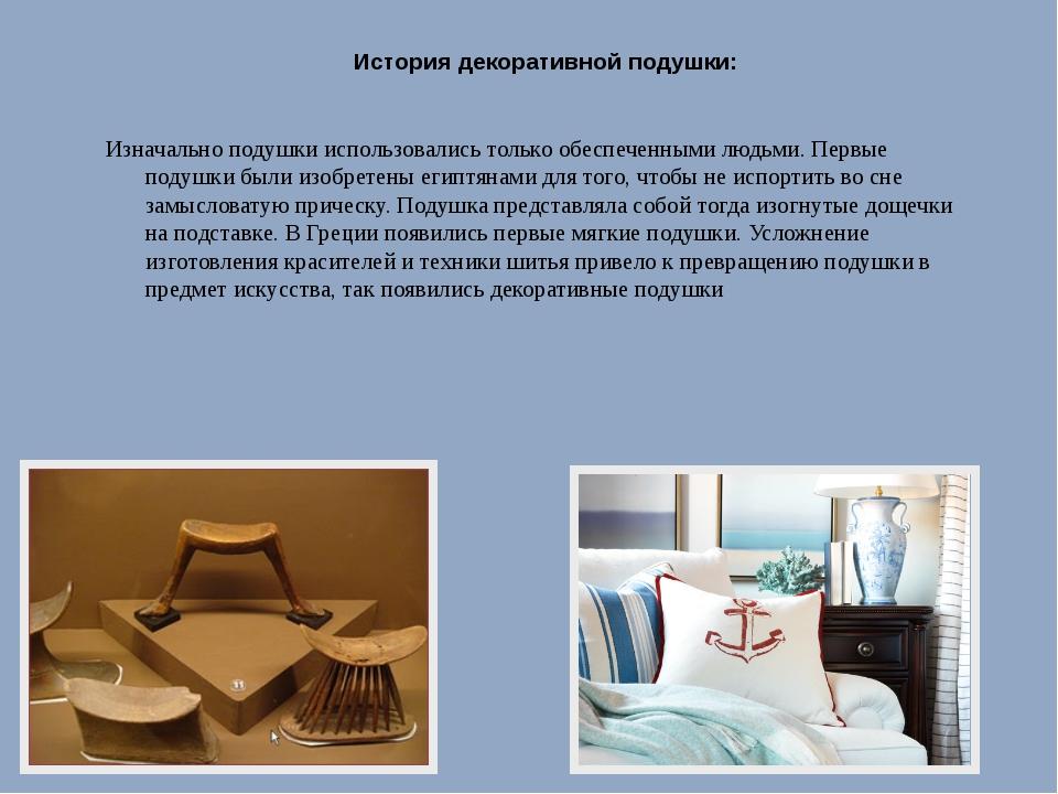 История декоративной подушки: Изначально подушки использовались только обесп...