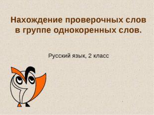 Нахождение проверочных слов в группе однокоренных слов. Русский язык, 2 класс .