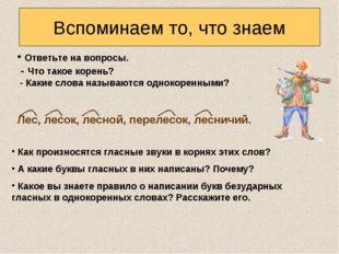 Вспоминаем то, что знаем Ответьте на вопросы. - Что такое корень? - Какие сло