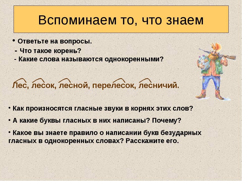 Вспоминаем то, что знаем Ответьте на вопросы. - Что такое корень? - Какие сло...