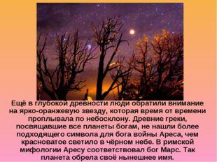 Ещё в глубокой древности люди обратили внимание на ярко-оранжевую звезду, ко