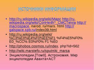 http://ru.wikipedia.org/wiki/Mapc http://ru.wikipedia.org/wiki/ConHe4h^_CMCTe