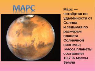 Марс — четвёртая по удалённости от Солнца и седьмая по размерам планета Солне
