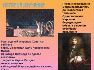 Первые наблюдения Марса проводились до изобретения телескопа. Существование