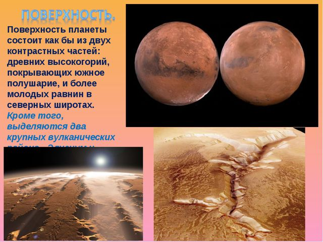 Поверхность планеты состоит как бы из двух контрастных частей: древних высоко...