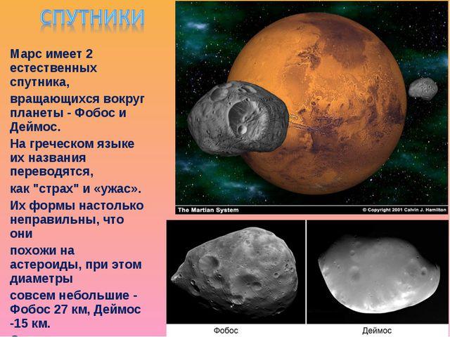 Марс имеет 2 естественных спутника, вращающихся вокруг планеты - Фобос и Дейм...