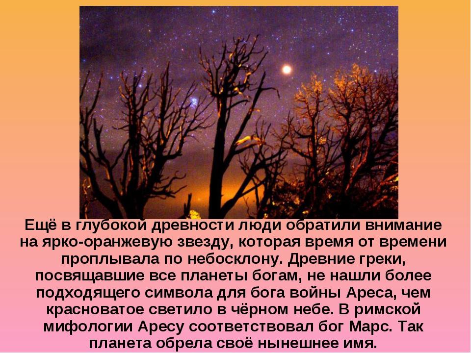 Ещё в глубокой древности люди обратили внимание на ярко-оранжевую звезду, ко...