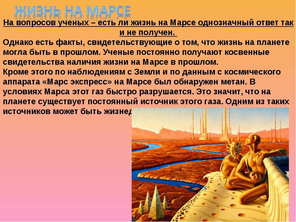 На вопросов ученых – есть ли жизнь на Марсе однозначный ответ так и не получе...