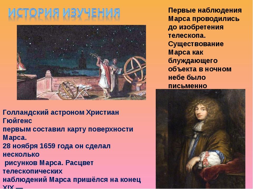 Первые наблюдения Марса проводились до изобретения телескопа. Существование...