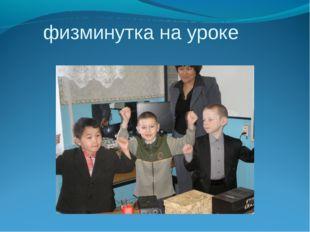 физминутка на уроке